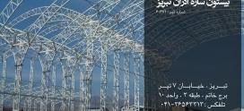 پروژه نصب سوله سبک آسیاشور در شهرک صنعتی بیلوردی