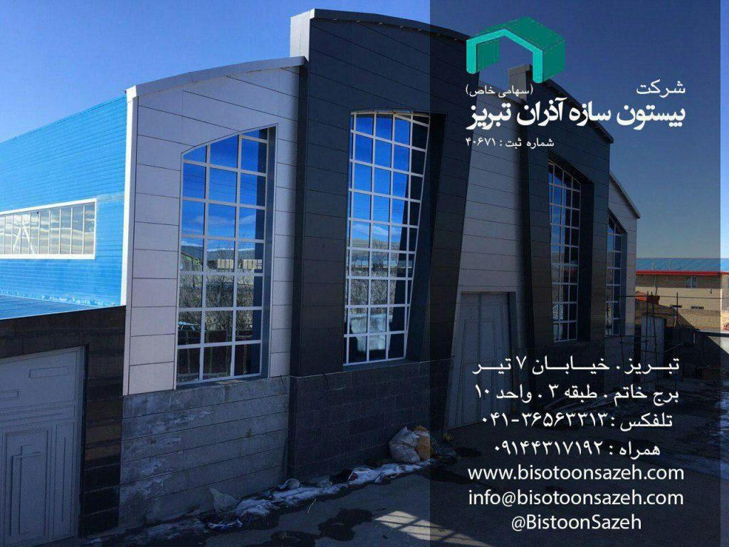 سبک 1024x768 - پروژه نصب سوله سبک شرکت آذریاب در شهرک صنعتی زرنق | سوله سبک بیستون