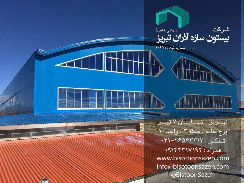 سبک2 1024x768 - پروژه نصب سوله سبک شرکت آذریاب در شهرک صنعتی زرنق | سوله سبک بیستون