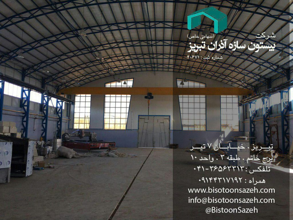 سبک3 1024x768 - پروژه نصب سوله سبک شرکت آذریاب در شهرک صنعتی زرنق | سوله سبک بیستون