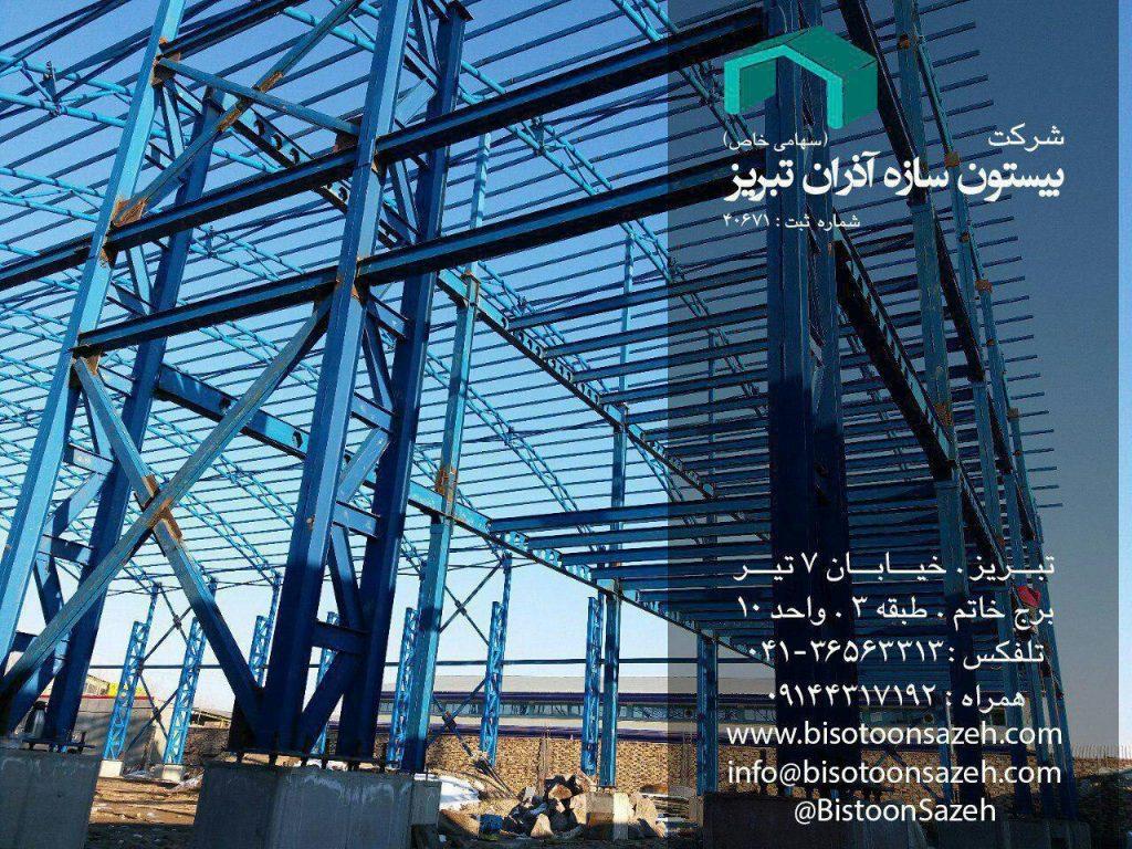 سبک6 1024x768 - پروژه نصب سوله سبک شرکت آذریاب در شهرک صنعتی زرنق | سوله سبک بیستون