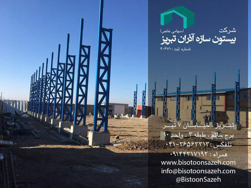 سبک8 1024x768 - پروژه نصب سوله سبک شرکت آذریاب در شهرک صنعتی زرنق | سوله سبک بیستون