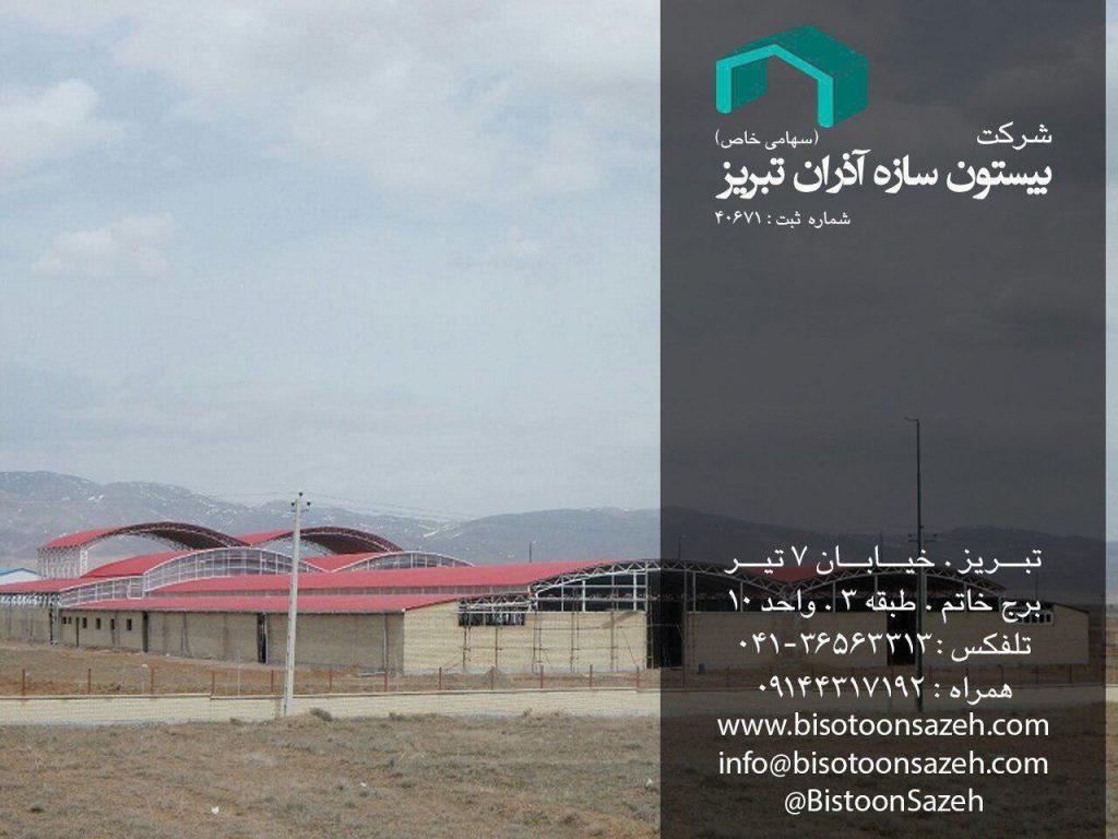 لوله ای2 1024x768 - پروژه نصب سوله سبک آسیاشور در شهرک صنعتی بیلوردی | سوله سبک بیستون