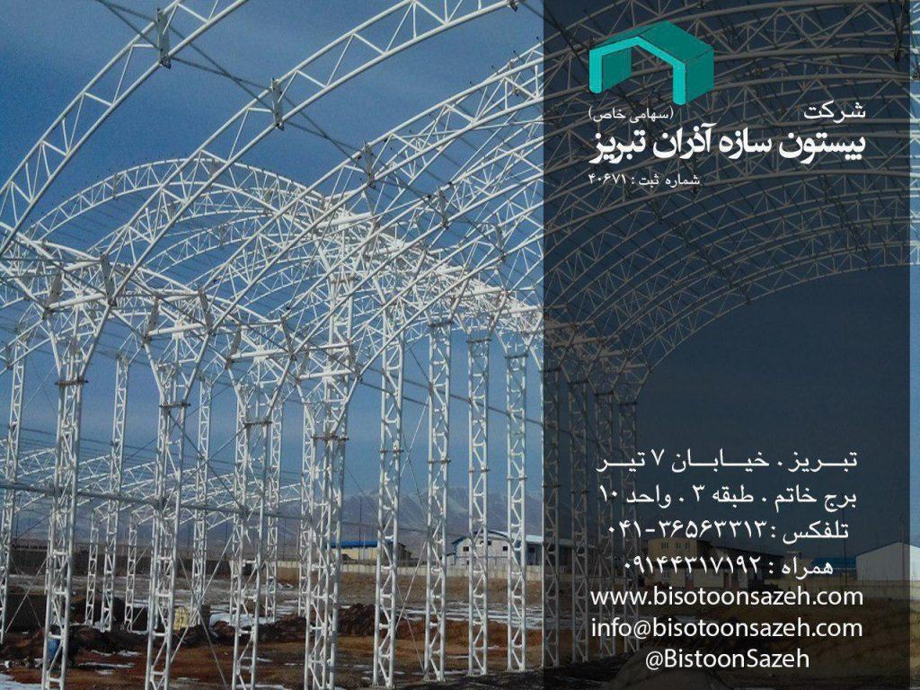 لوله ای3 1024x768 - پروژه نصب سوله سبک آسیاشور در شهرک صنعتی بیلوردی | سوله سبک بیستون