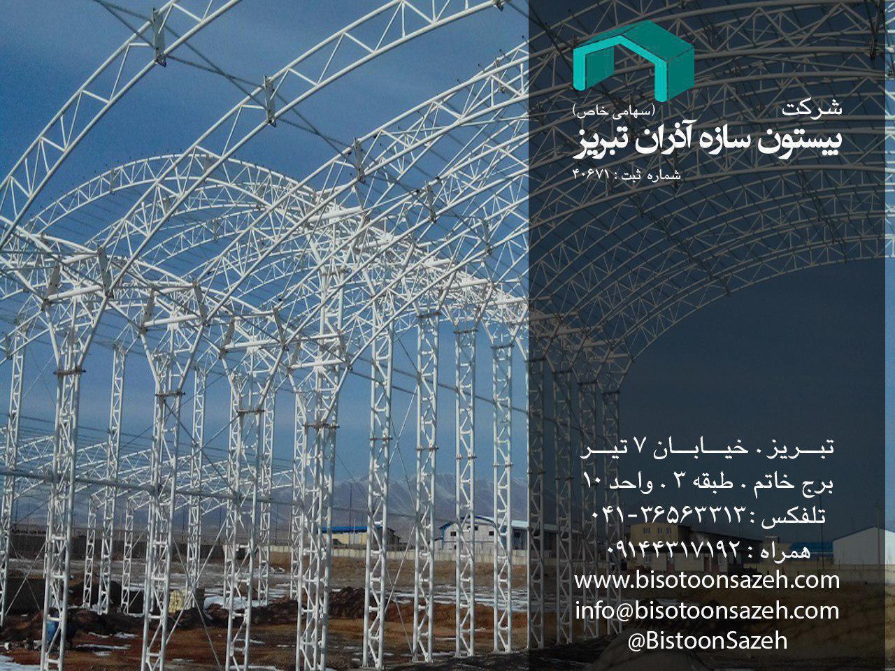 ساخت سوله در کرمان