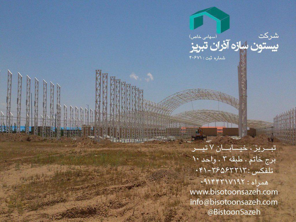 لوله ای5 1024x768 - پروژه نصب سوله سبک آسیاشور در شهرک صنعتی بیلوردی | سوله سبک بیستون