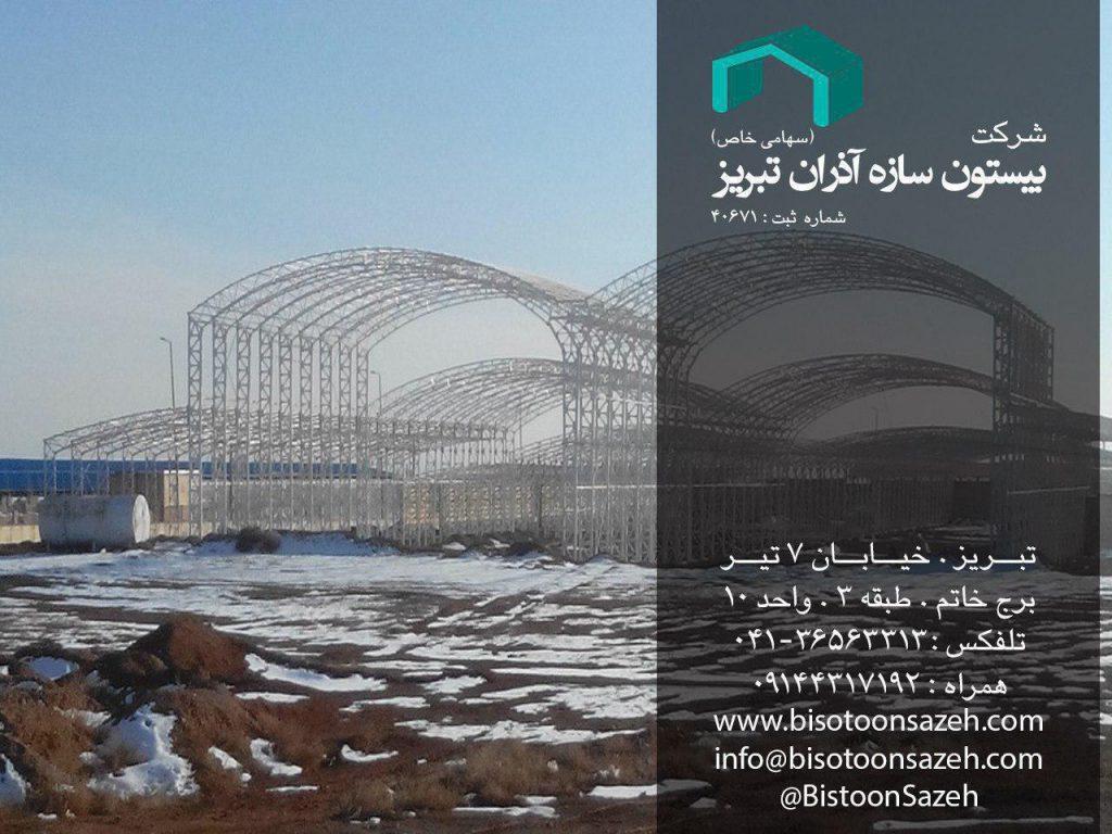لوله ای9 1024x768 - پروژه نصب سوله سبک آسیاشور در شهرک صنعتی بیلوردی | سوله سبک بیستون