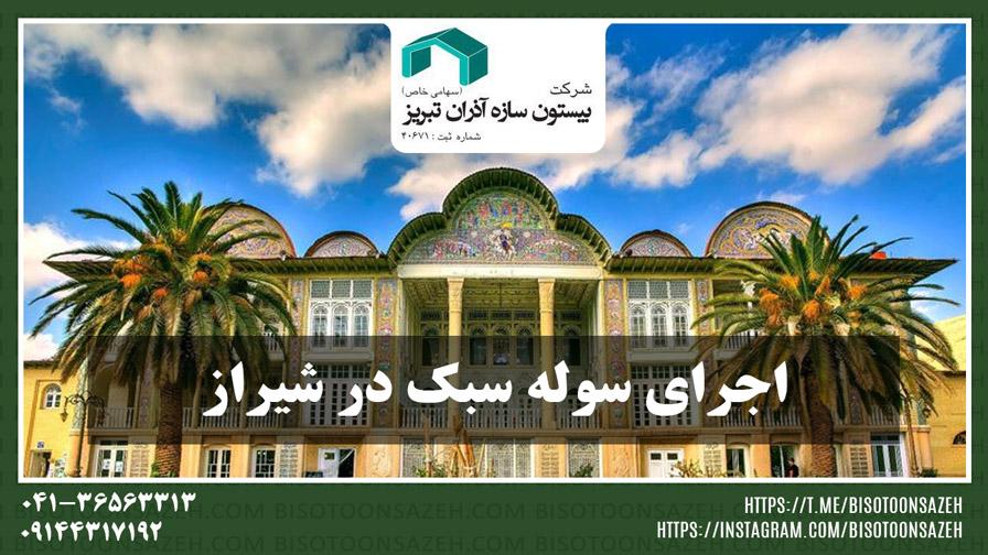 سوله سبک در شیراز
