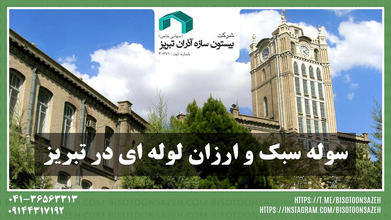 سوله سبک و ارزان لوله ای در تبریز