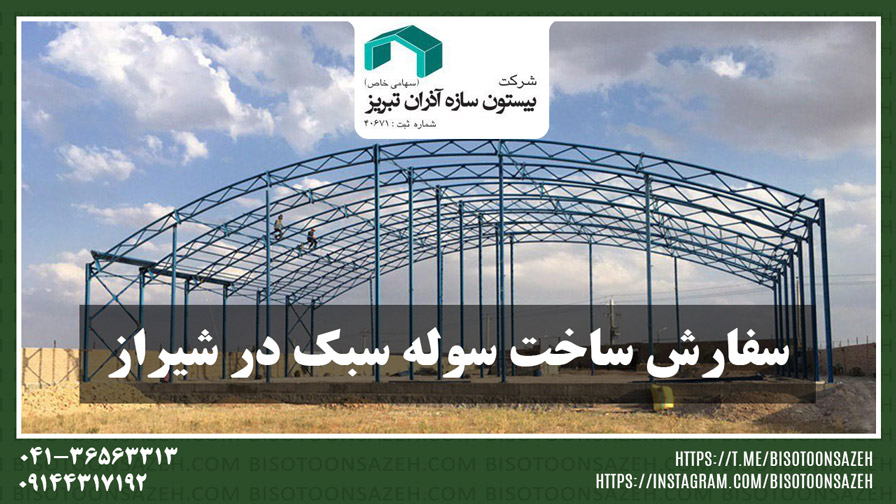 سفارش ساخت سوله سبک در شیراز