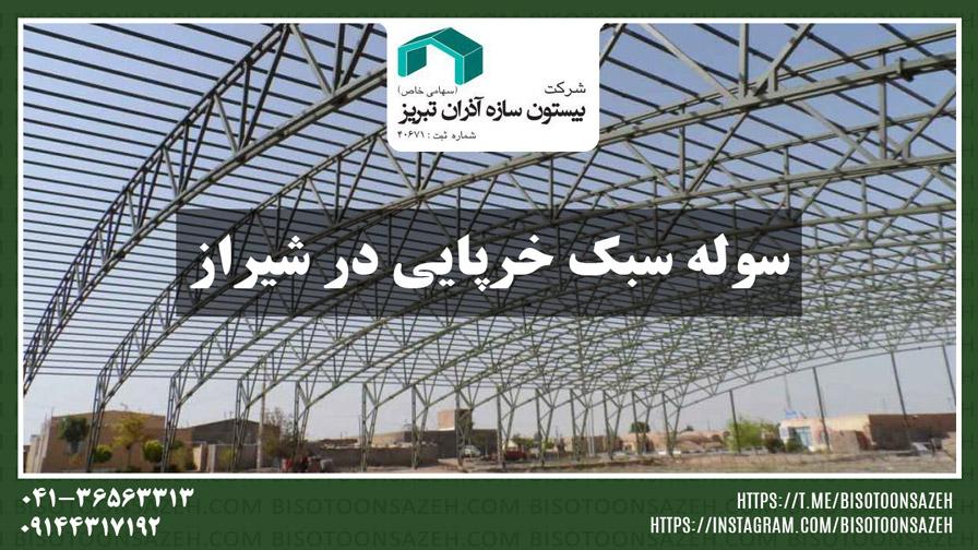سوله سبک خرپایی در شیراز