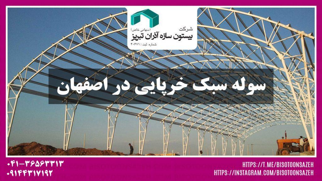 ساخت سوله سبک در اصفهان