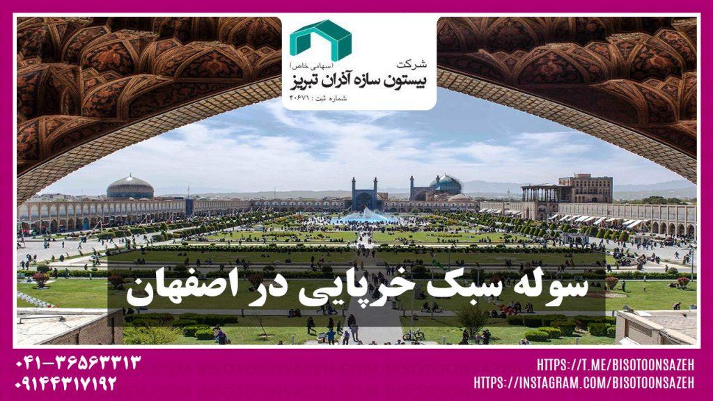 سوله سبک در اصفهان