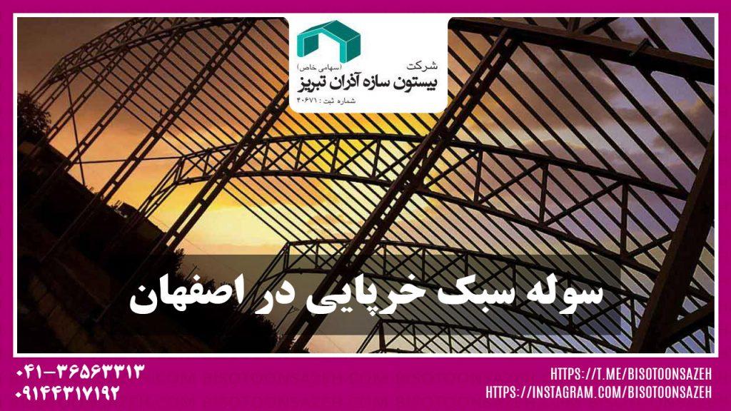 سوله سبک اصفهان