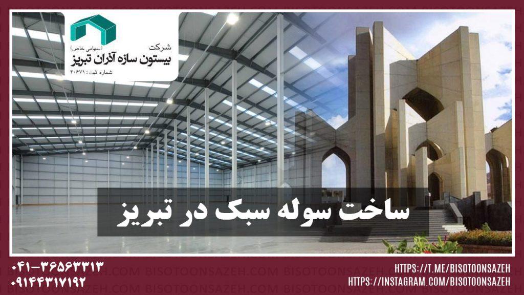 سازنده سوله سبک در تبریز؛ بیستون سازه آذران