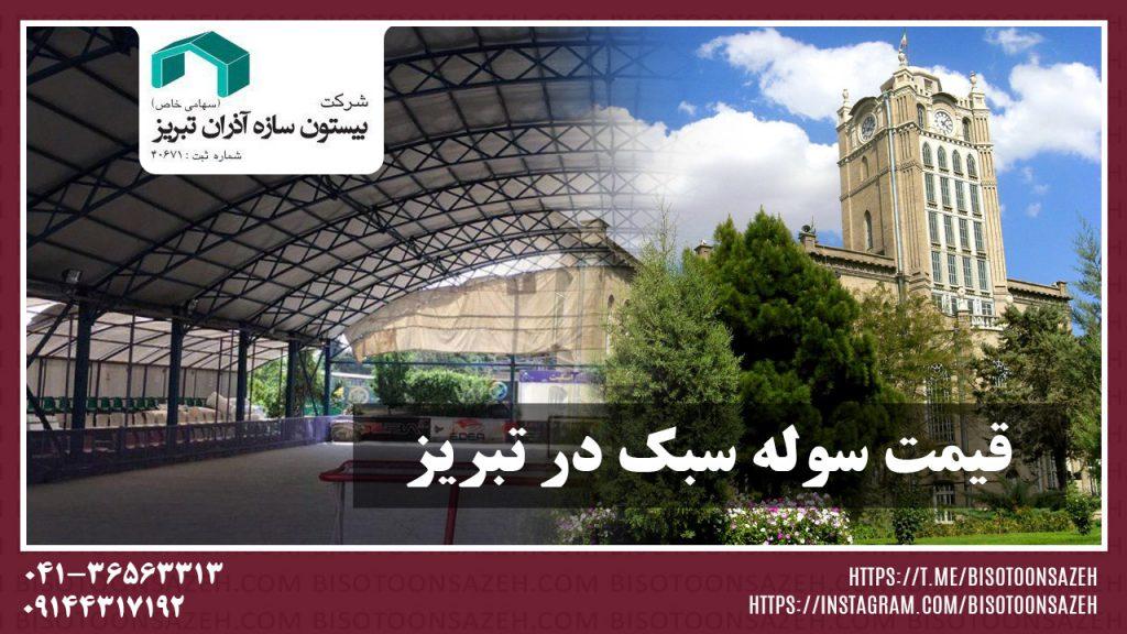 قیمت سوله سبک در تبریز