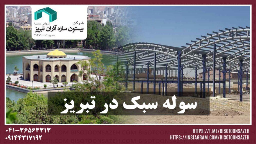ساخت سوله سبک در تبریز