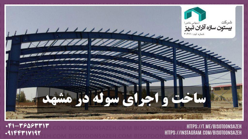ساخت و اجرای سوله در مشهد