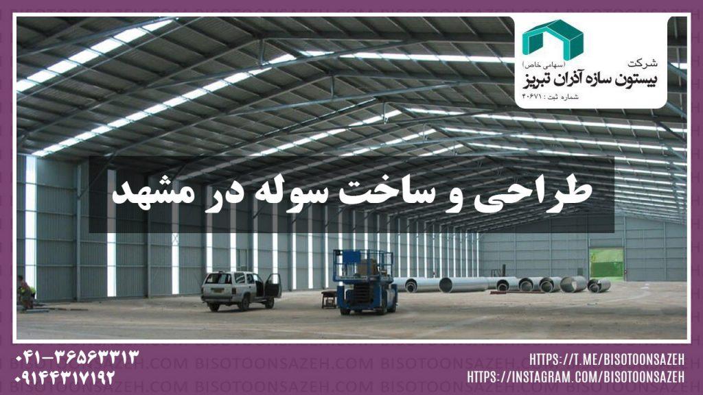 ساخت و طراحی سوله در مشهد