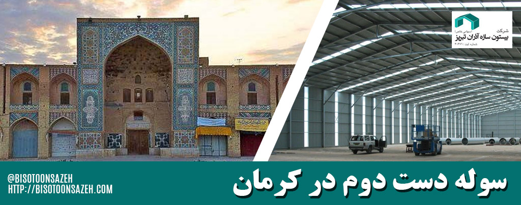 سوله دست دوم در کرمان