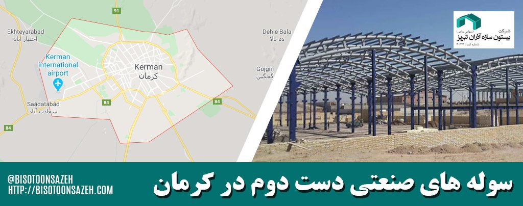 سوله های صنعتی دست دوم در کرمان