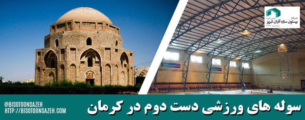 سوله های ورزشی دست دوم در کرمان