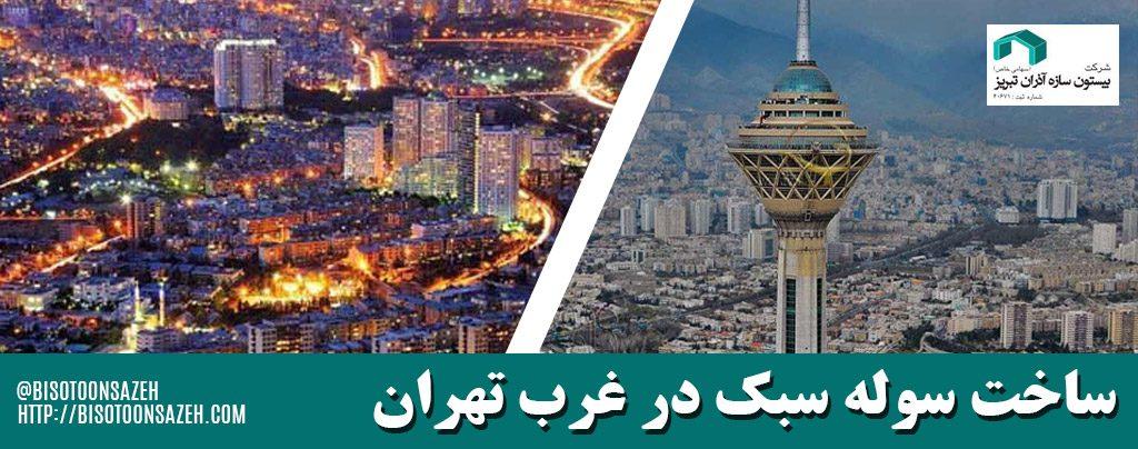 ساخت سوله سبک در غرب تهران