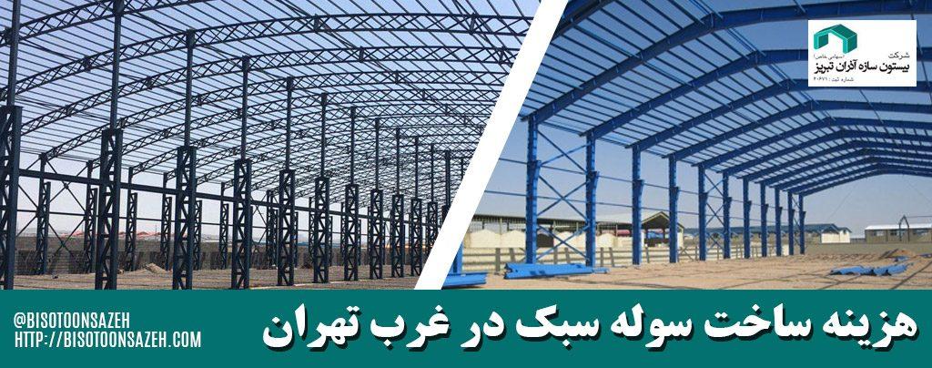 هزینه ساخت سوله سبک در غرب تهران