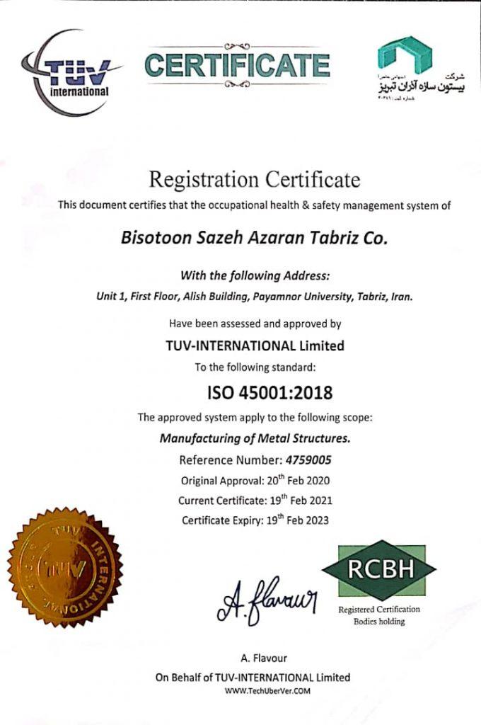 3 680x1024 - گواهینامه های دریافتی | سوله سبک بیستون