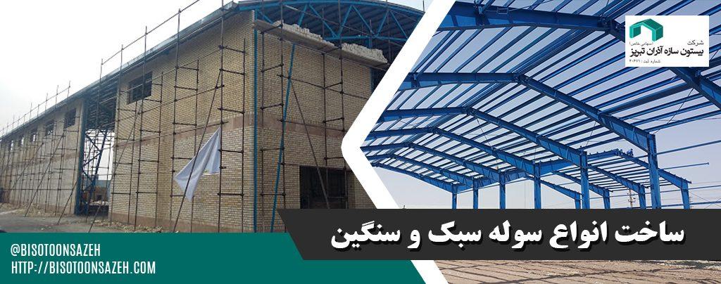 ساخت سوله در احمد آباد مستوفی