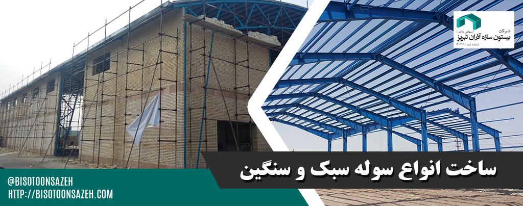 ساخت سوله در استان گلستان