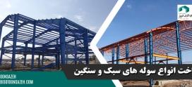 ساخت سوله در بوشهر