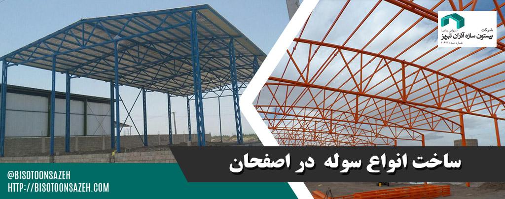 سوله در اصفهان