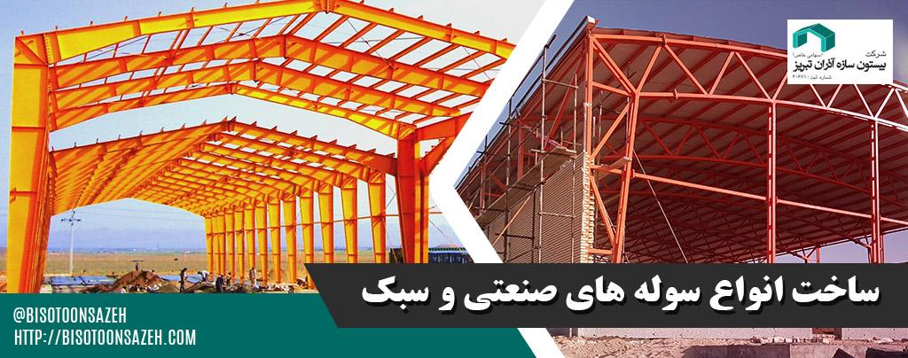 ساخت سوله در منطقه آزاد انزلی