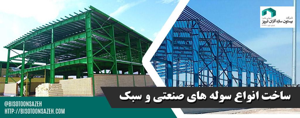 ساخت سوله در تبریز