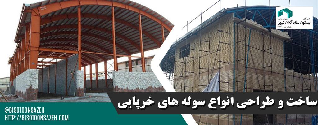 ساخت انواع سوله در زنجان
