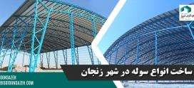 ساخت سوله در زنجان