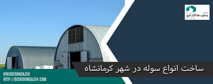 سوله سبک در کرمانشاه