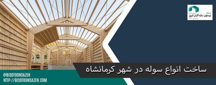 سازنده سوله سبک در کرمانشاه؛ بیستون سازه آذران