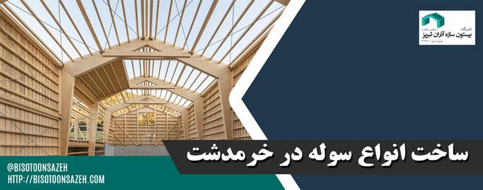 ساخت سوله در خرمدشت