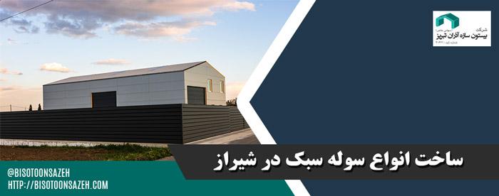 مزیت های سوله سبک در شیراز