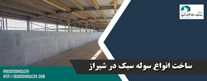 کاربری های سوله سبک در شیراز
