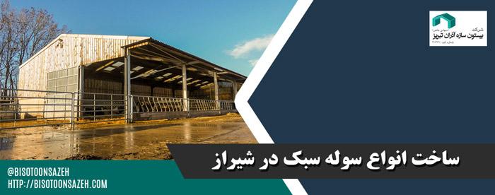 قیمت سوله سبک در شیراز